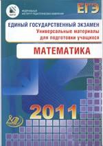 EGJe 2011. Matematika. Universal'nye materialy dlja podgotovki uchawihsja