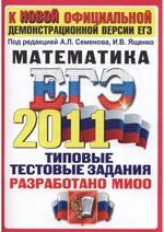 EGJe 2011. Matematika.Tipovye testovye zadanija