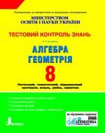 Galperina_testovij_kontrol_algebra_Geometriya_8kl