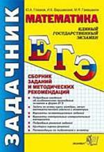 Glazkov-Varshavskij-EGJe-2012-Matematika-Sbornik-zadanij-i-metodicheskih-rekomendacij