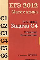 Gordin-EGJe-2012-Matematika-Zadacha-S4