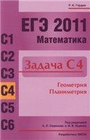 Gordin_EGE_2011_Matem_C4