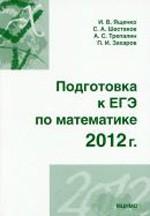 Jawenko-Podgotovka-k-EGJe-po-matematike-2012-Metodicheskie-ukazanija