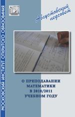 Jawenko_O_prepodavanii_matematiki_v_2010-2011_uchebnom_godu