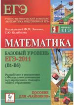Konnova-Matematika-Bazovyj-uroven-EGJe-2011-V1-V6