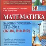Коннова Е. Г. Математика. Базовый уровень ЕГЭ-2011 (В7-В8, В10-В12). Пособие для «чайников»
