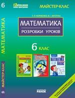Kornienko_Figotina_Matematika_Rozrobki_urokiv_6_kl