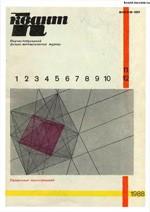 Kvant_#11-12_1988