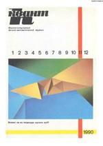 Kvant_11_1990
