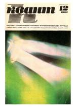 Kvant_12_1982