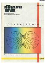Kvant_#12_1989