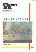 Kvant_12_1990