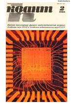 Kvant_2_1983