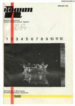 Kvant_#2_1988