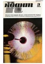 Kvant_3_1983