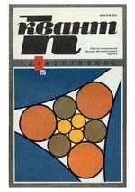 Kvant_#3_1987