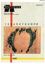 Kvant_#3_1989