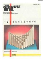 Kvant_#3_1990