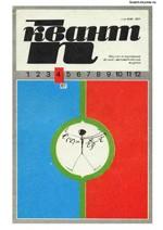 Kvant_#4_1987