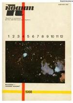 Kvant_#4_1988