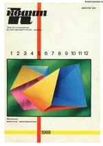 Kvant_#5_1988