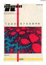 Kvant_#5_1989