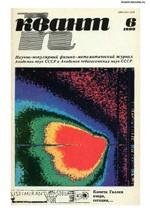 Kvant_6_1986