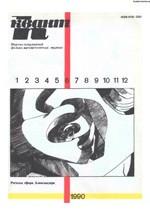 Kvant_6_1990