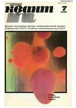 Kvant_7_1986