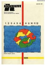 Kvant_#7_1988