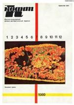 Kvant_#7_1989