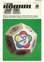 Kvant_8_1985