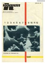 Kvant_#8_1988