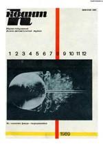 Kvant_#8_1989