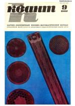 Kvant_9_1982