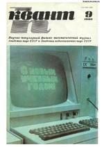 Kvant_9_1985