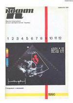Kvant_9_1990