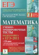 Lysenko F.F.(red.) Matematika. Podgotovka k EGJe-2011. Uchebno-trenirovochnye testy
