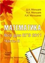 Mal'cev D.A. i dr. Matematika. Vse dlja EGJe 2011. Chast' 2