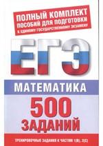 Matematika. 500 uchebno-trenirovochnyh zadanij dlja podgotovki k EGJe