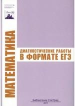 Matematika. Diagnosticheskie raboty v formate EGJe(2011)