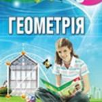 Мерзляк А.Г. и др. Геометрия. Учебник для 9 класса ОНЛАЙН