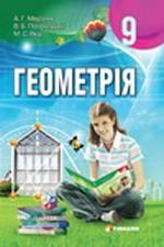 Merzlyak_Geom_9