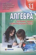 Merzlyak_Zbirn_zadach_Algebra_11_2011