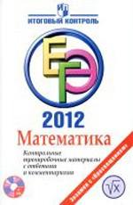 Nejman-Matematika-EGJe-2012-Kontrolnye-trenirovochnye-materialy-s-otvetami-i-kommentarijami