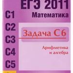 Пратусевич М. Я. и др. ЕГЭ 2011. Математика. Задача Сб. Арифметика и алгебра