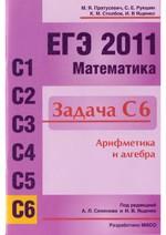 Pratusevich M.Ja. EGJe 2011. Matematika. Zadacha S6