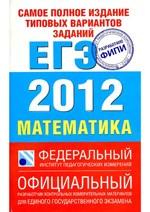 Samoe-polnoe-izdanie-tipovyh-variantov-zadanij-EGJe-2012-Matematika