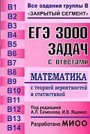 Semenov-3000-zadach-s-otvetami-po-matematike-Vse-zadanija-gruppy-V-2012
