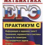 Сергеев И.Н.  ЕГЭ. Практикум по математике: подготовка к выполнению части С